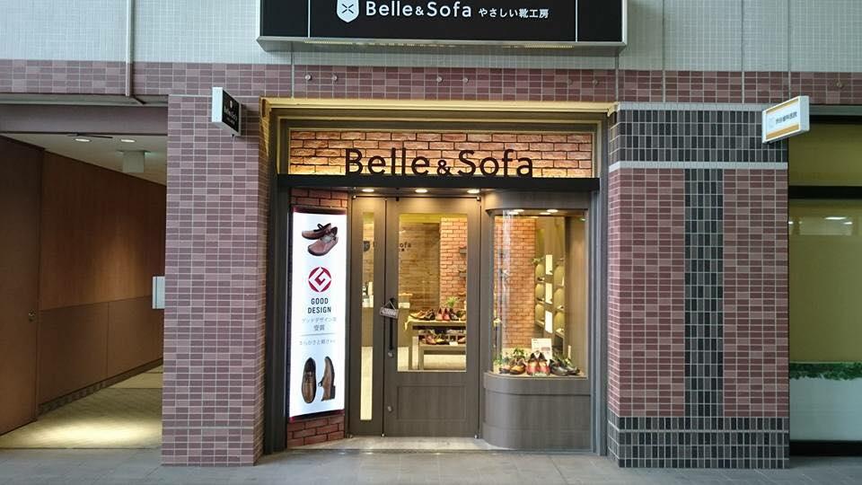 Belle & Sofa 靴屋 相模大野