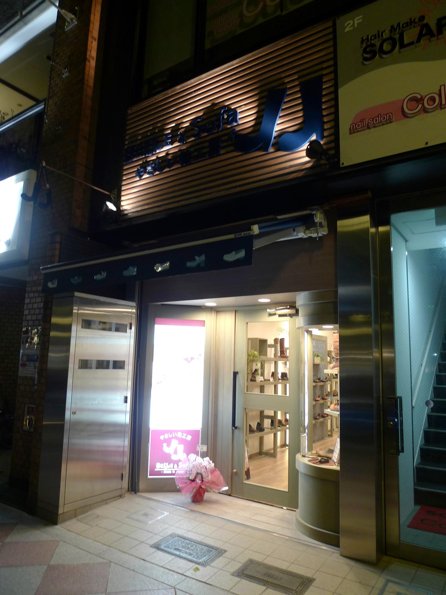 Bell&Sofa Kyoto