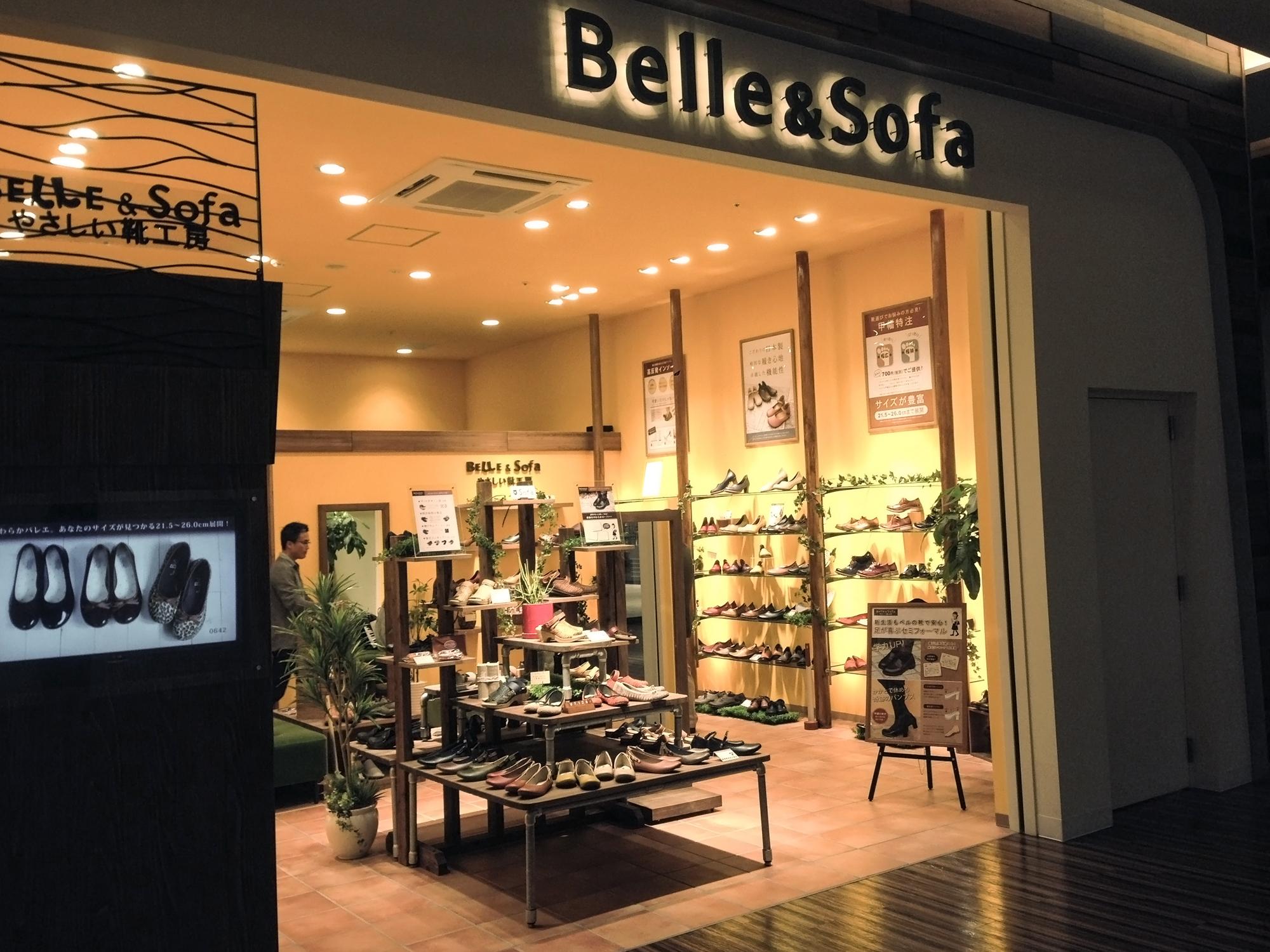 Bell&Sofa Branch神戸学園都市店