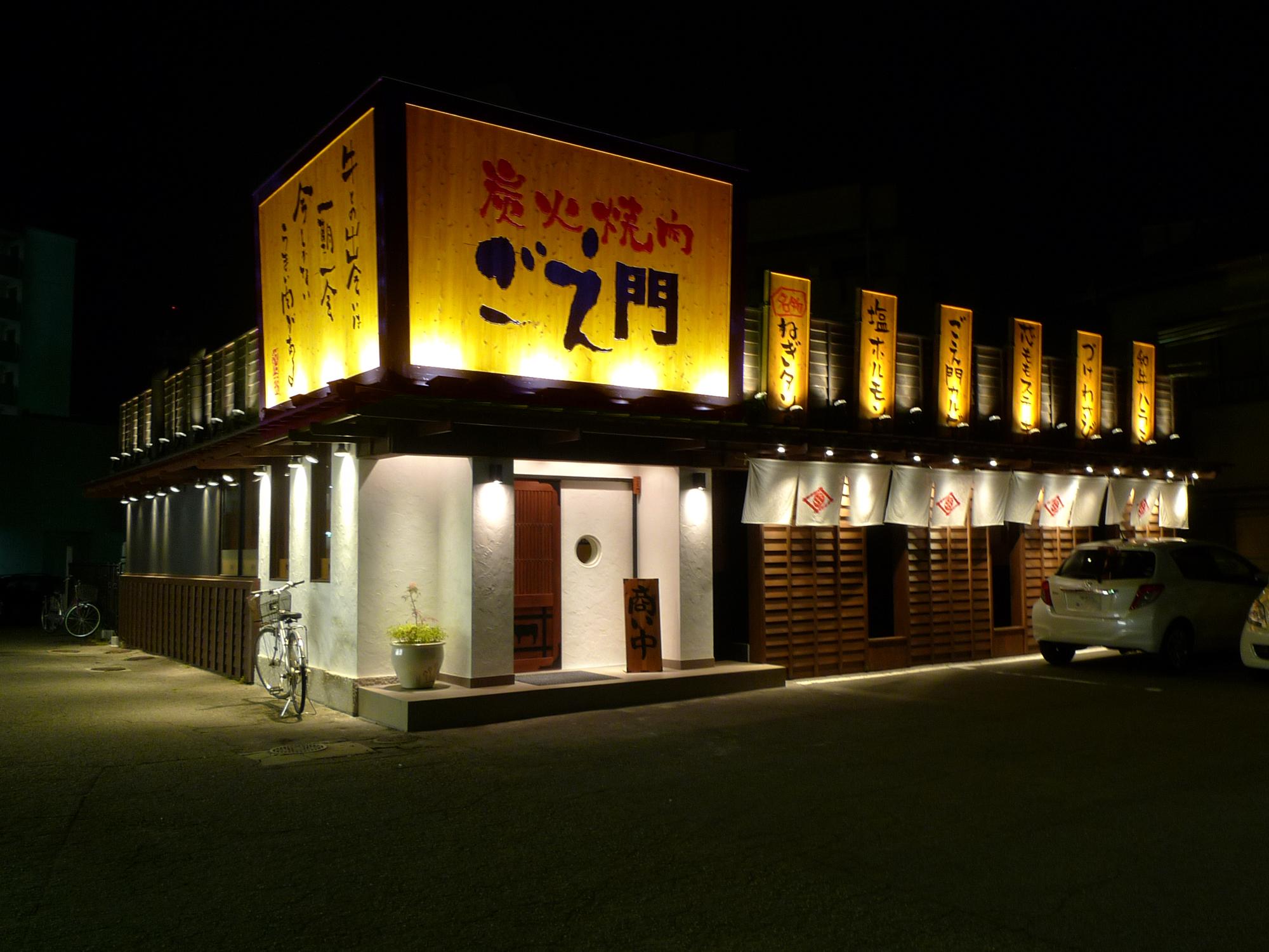 ごえ門 加古川店